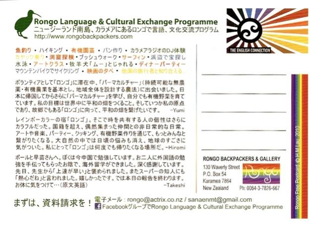 Language Exchange 2