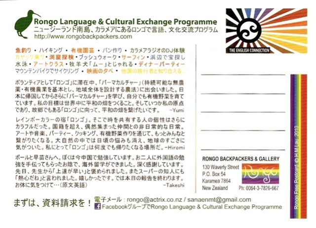 Language Exchange 2